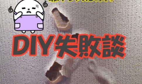 【DIY失敗談】壁紙に直接両面テープは危険!!壁紙がビリビリに破けちゃった!