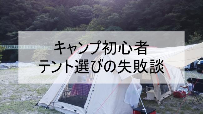 【キャンプ初心者】カマボコテントを購入!帰宅後に気づいたテント選びの失敗とは!?