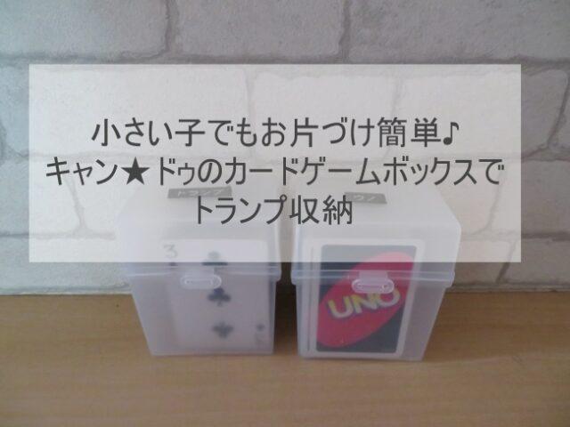 トランプを100均のカードケースに収納したらお片づけが簡単になったよ!