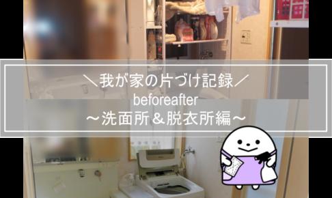 【片づけビフォーアフター】狭い洗面所・脱衣所を片づけるぞ!【我が家の片づけ記録】