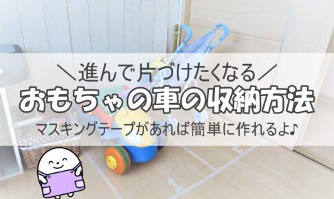 簡単に作れる】おもちゃの車の収納ならこれ!マスキングテープで駐車場を作ろう!
