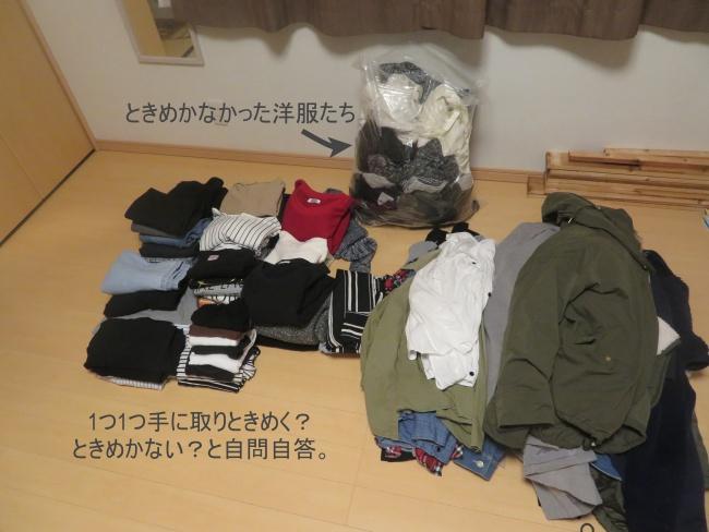 【人生がときめく】こんまり流で衣類の整理を実践!【片づけの魔法】