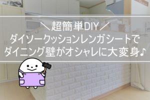 【超簡単DIY】ダイソーのクッションレンガシートで壁がオシャレに大変身♪