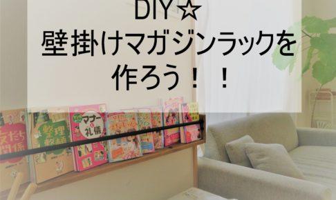 【DIY】不器用でも簡単!壁掛けマガジンラックの作り方