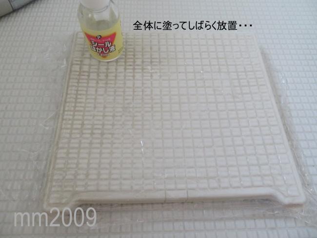 お風呂の床の黒ずみがシール剥がしでピカピカに!【100均アイテムで解決☆】