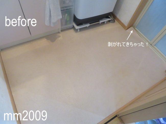 【DIY】洗面所の床が剥がれてきちゃった!クッションフロアDIYに挑戦!