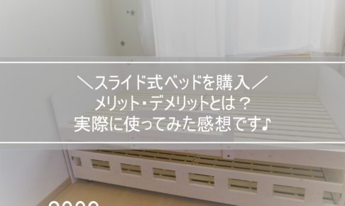 【口コミ・レビュー】親子ベッド(スライドベッド)を購入!メリットデメリットとは?