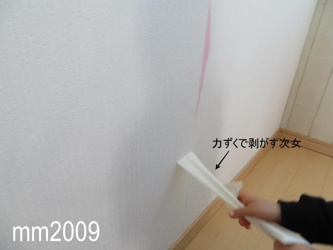 賃貸OK?壁紙に貼ったマスキングテープは本当にきれいに剥がせるのか!?徹底検証!!