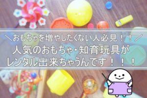 【2020】子どものおもちゃレンタルサービス!4社比較【定額制】