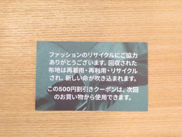 【洋服処分方法】H&Mの古着回収なら500円OFFクーポンがもらえてお得に手放せる!