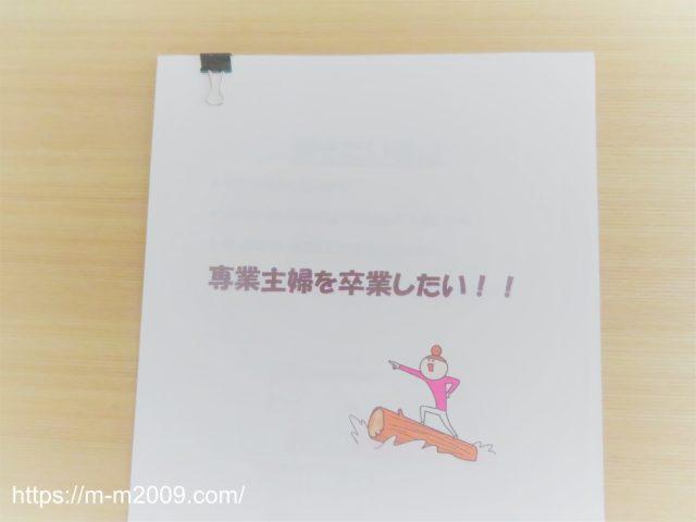 【10年以上専業主婦】働くのがこわい・・・!でも一歩を踏み出したい!!