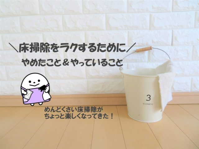 【床掃除が楽に!】掃除をラクにするためにやめたこと&おすすめのアイテム