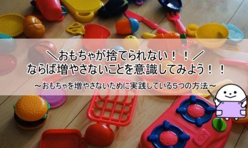 おもちゃが捨てられない!と悩んでいる人へ。増やさないための5つの方法。