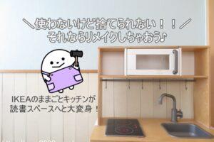 IKEAのままごとキッチン使わなくなったら・・・?読書スペースにリメイクしてみたよ